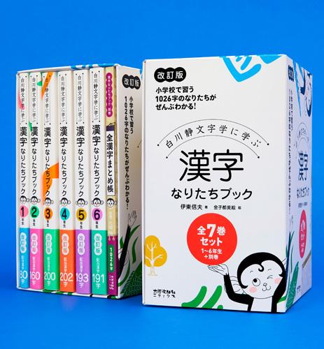 漢字なりたちブック全7巻セット