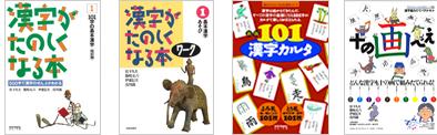 101基本漢字