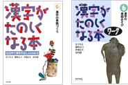 漢字の単語づくり