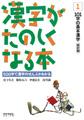 漢字がたのしくなる本テキスト1
