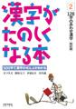漢字がたのしくなる本テキスト2