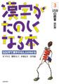 漢字がたのしくなる本テキスト3