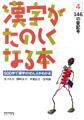漢字がたのしくなる本テキスト4