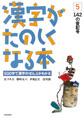 漢字がたのしくなる本テキスト5