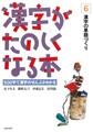 漢字がたのしくなる本テキスト6
