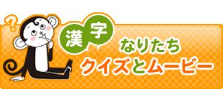漢字なりたちクイズとムービー