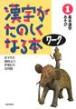 漢字がたのしくなる本ワーク1