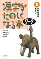 漢字がたのしくなる本ワーク2
