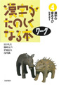 漢字がたのしくなる本ワーク4