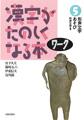 漢字がたのしくなる本ワーク5
