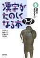 漢字がたのしくなる本ワーク6