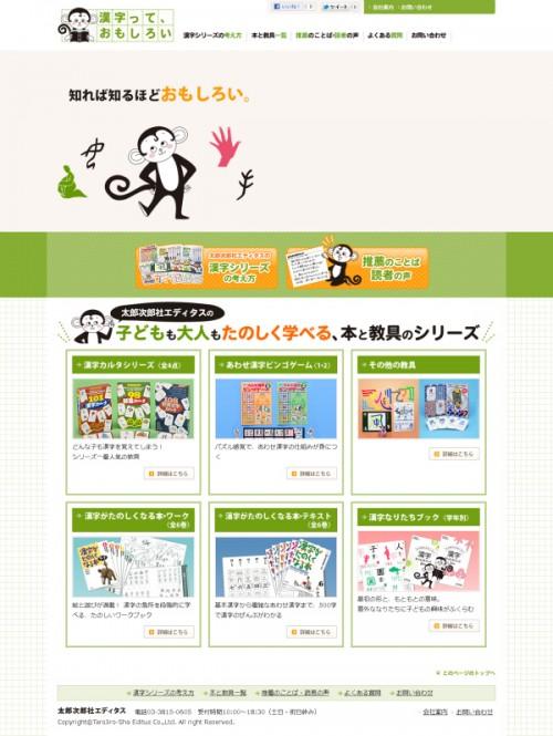 太郎次郎社エディタス 漢字シリーズ特設サイト 漢字って、おもしろい