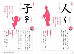 漢字なりたちブック 1年生 ... : 4年生 漢字 一覧 : 漢字