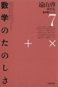 遠山啓著作集・数学論シリーズ 数学のたのしさ オンデマンド版