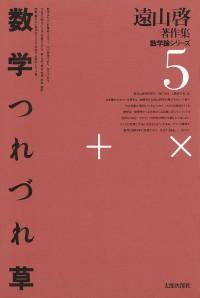 遠山啓著作集・数学論シリーズ 数学つれづれ草 オンデマンド版
