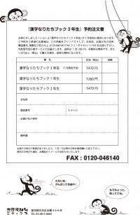 漢字なりたちブック予約申込書(読者用・PDF版)