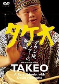 タケオ DVD ライブラリー版 ダウン症ドラマーの物語