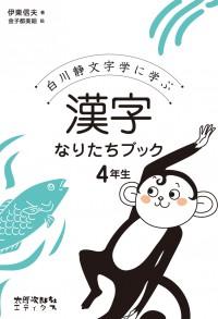 白川静文字学に学ぶ 漢字なりたちブック4年生