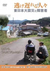 逃げ遅れる人々[DVD]団体・ライブラリー版(上映権つき) 東日本大震災と障害者
