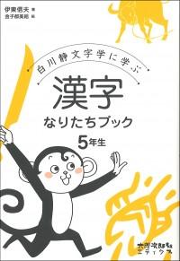 白川静文字学に学ぶ 漢字なりたちブック 5年生