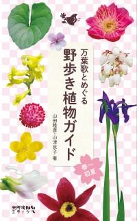 万葉歌とめぐる 野歩き植物ガイド[春〜初夏]