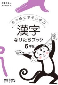 白川静文字学に学ぶ 漢字なりたちブック 6年生