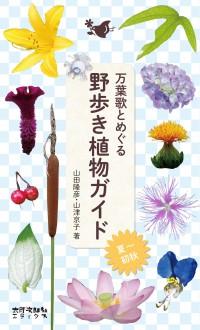 万葉歌とめぐる 野歩き植物ガイド[夏〜初秋]