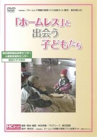 DVD「ホームレス」と出会う子どもたち ライブラリー版