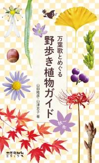 万葉歌とめぐる 野歩き植物ガイド[秋〜冬]