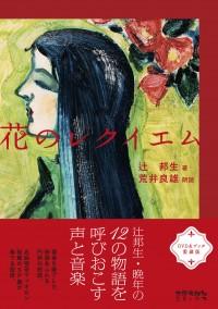 愛蔵版 DVD&ブック 花のレクイエム