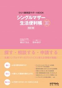 シングルマザー生活便利帳[四訂版] ひとり親家庭サポートBOOK