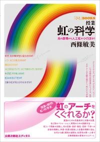 「ひと」BOOKS 授業 虹の科学 光の原理から人工虹のつくり方まで