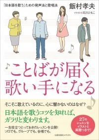 ことばが届く歌い手になる 「日本語を歌う」ための発声法と歌唱法