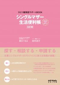 シングルマザー生活便利帳[五訂版] ひとり親家庭サポートBOOK