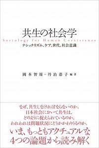 共生の社会学 ナショナリズム、ケア、世代、社会意識