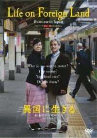 異国に生きる[DVD]一般版 日本の中のビルマ人