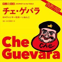 卓上の生涯 チェ・ゲバラ