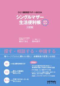 シングルマザー生活便利帳[六訂版] ひとり親家庭サポートBOOK