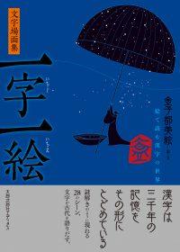 【文字場面集】一字一絵 絵で読む漢字の世界