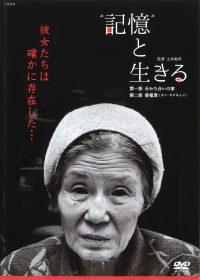 〝記憶〟と生きる[DVD]ライブラリー版
