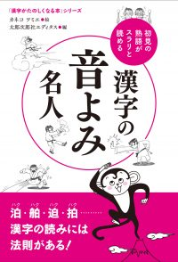 初見の熟語がスラリと読める 漢字の音よみ名人
