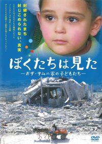 ぼくたちは見た[DVD]一般版 ガザ・サムニ家の子どもたち