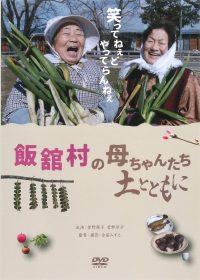 飯舘村の母ちゃんたち 土とともに[DVD]ライブラリー版