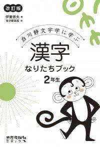 白川静文字学に学ぶ 漢字なりたちブック 2年生 改訂版