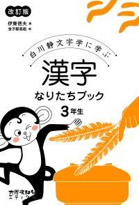 白川静文字学に学ぶ 漢字なりたちブック 3年生 改訂版