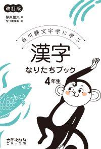 漢字なりたちブック 4年生 改訂版