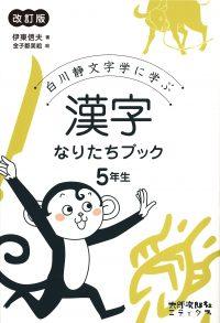 漢字なりたちブック 5年生 改訂版