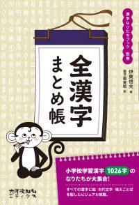 全漢字まとめ帳 漢字なりたちブック 改訂版 別巻