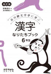 白川静文字学に学ぶ 漢字なりたちブック 6年生 改訂版