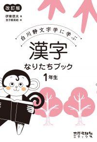 白川静文字学に学ぶ 漢字なりたちブック 1年生 改訂版